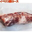 イベリコ豚=【豚肩ロース】=業務用-約1.5kg前後ブロック...