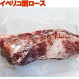 スペイン産イベリコ豚肩ロースブロックカット1.5kgベジョータセボ