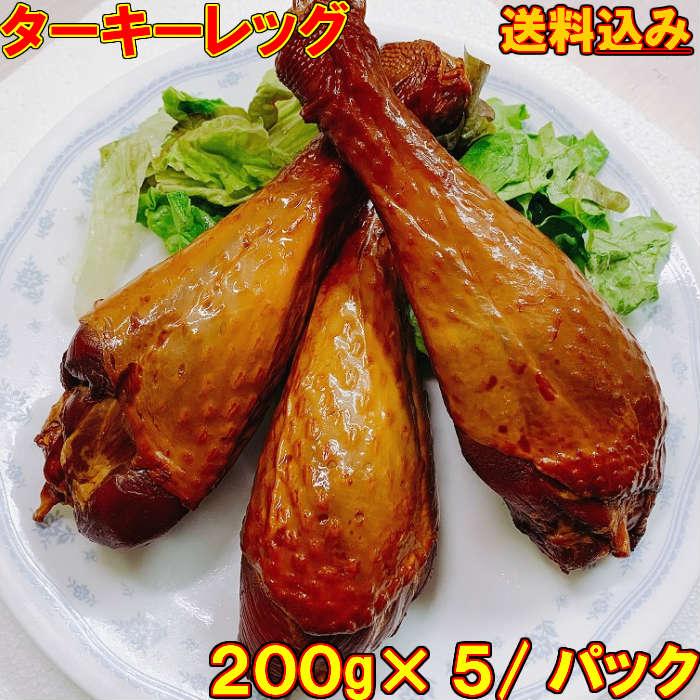 精肉・肉加工品, 七面鳥  200g5BBQ