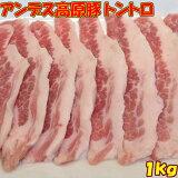 とんとろ,トントロ,豚トロ,豚とろ,ピートロ,焼肉,BBQ,炒め,ネック,neck