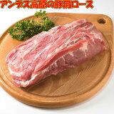 とんかつ上質チリ産豚肩ロースブロック2kgポークソテーBBQ