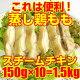 =【スチームチキン(蒸し鶏もも)】=調理簡単!解凍するだけ!/150g×10枚(約1.5k…