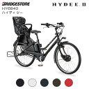 【防犯登録無料!】2020年モデル ハイディツー(HYDEE.II) HY6B40 3段変速付き 電動自転車 電動アシス