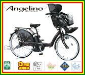 【防犯登録無料!おまけ3点セット付き!】3人乗り対応車!【2016年モデル】BRIDGESTONE(ブリヂストン) アンジェリーノe -Angelino e-  子供乗せ電動自転車(A26L26) 【3年間盗難補償付き】