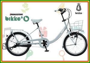 【防犯登録無料!】【おまけ4点セット付き!】小径自転車【2016年モデル】BRIDGESTONE(ブリヂストン)bikke2b(ビッケ)内装3段変速付き点灯虫ライト(BK03T6)