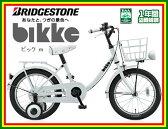 【2017年モデル】 ブリヂストン (BRIDGESTONE) 子供用自転車 「bikke m」 16インチ キッズサイクル ビッケ (BK16)