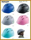 ブリヂストン(BRIDGESTONE) 子供用ヘルメット 「...