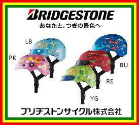 ブリヂストン(BRIDGESTONE)子供用ヘルメット「コロン」(CHCH4652)