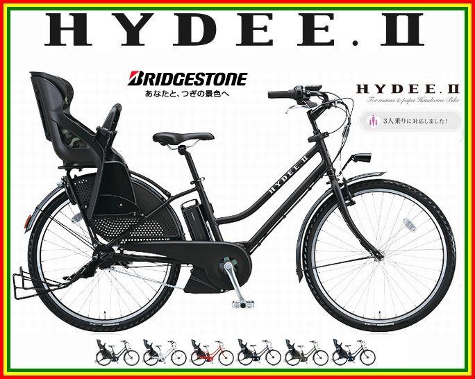 【防犯登録無料!おまけ3点セット!】3人乗り対応!【2017年モデル】BRIDGESTONE(ブリヂストン) HYDEE.II (ハイディツー) 3段変速付き 電動自転車 (HY6C37) 【3年間盗難補償付き】:ジテンシャデポ