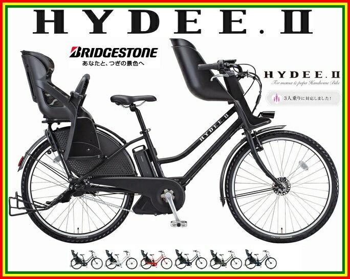 前後子乗せ付きモデル!【防犯登録無料!おまけ3点セット付き!】3人乗り対応!【2017年モデル】BRIDGESTONE(ブリヂストン) HYDEE.II (ハイディツー) 3段変速付き 電動自転車 (HY6C37) 【3年間盗難補償付き】:ジテンシャデポ