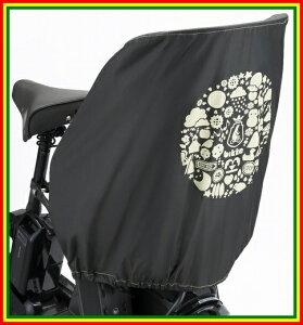 ブリヂストン(BRIDGESTONE)自転車用シートカバーbikke(ビッケ)専用リヤチャイルドシートカバー(RCC-BIK)