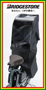 ブリヂストン(BRIDGESTONE)自転車用シートレインカバー「リヤチャイルドシートルーム」(RCC-RCR)