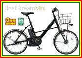 【防犯登録無料!おまけ3点セット付き!】【2016年モデル】BRIDGESTONE(ブリヂストン) リアルストリームミニ (Real Stream mini) 小径電動自転車(RS2M85) 【3年間盗難補償付き】