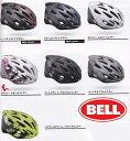 送料無料!【2013年モデル】BELL(ベル) ヘルメット 「SOLAR」(ソーラー) 【自転車用ヘルメ...