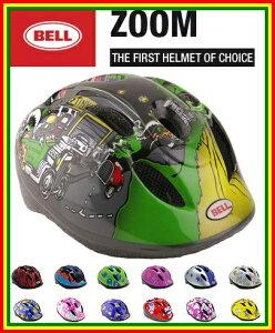 【2014年モデル】BELL(ベル)幼児/子供用ヘルメット「ZOOM」(ズーム)【自転車用ヘルメット】