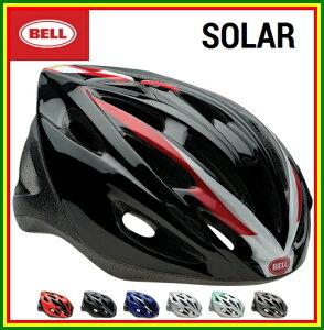 送料無料!【2015年モデル】BELL(ベル)ヘルメット「SOLAR」(ソーラー)【自転車用ヘルメット】