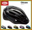 【2016年モデル】BELL(ベル) ヘルメット 「CHICANE」(シケイン)  【自転車用ヘルメット】
