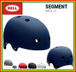 ※在庫処分特価!【2016年モデル】BELL(ベル) ヘルメット 「SEGMENT」(セグメント) 【自転車用ヘルメット】