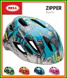 【2016年モデル】BELL(ベル) 幼児/子供用ヘルメット 「ZIPPER」(ジッパー) 【自転車用ヘルメット】