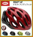送料無料!【2017年モデル】BELL(ベル) ヘルメット 「DRAFT ASIAN FIT」(ドラフト・アジアンフィットモデル)  【自転車用ヘルメット】
