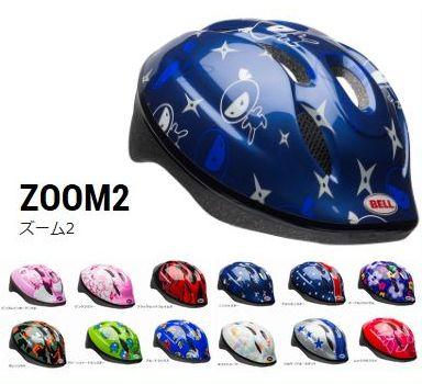 BELL(ベル)『ZOOM2(ズーム2)』