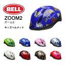 【送料無料!】2020年モデル BELL(ベル) ZOOM2(ズーム2) 幼児/子供用ヘルメット キッズヘルメット 自転...