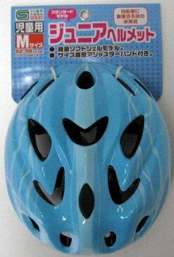 【子供用ヘルメット】 SAGISAKA(サギサカ) 「ジュニアヘルメット」Mサイズ 児童用自転車ヘルメット (スタンダードモデル)