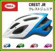 送料無料!【2017年モデル】BELL(ベル) 幼児/子供用ヘルメット 「CREST JR」(クレストジュニア)  【自転車用ヘルメット】