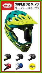 送料無料!【2017年モデル】BELL(ベル)ヘルメット「SUPER3RMIPS」(スーパー3Rミップス)【自転車用ヘルメット】