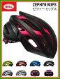 送料無料!【2017年モデル】BELL(ベル) ヘルメット 「ZEPHYR MIPS」(ゼファー ミップス)  【自転車用ヘルメット】