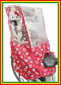 【リアシートカバー】シキシマ「ハローキティ」リアレインカバー(ヘッドレスト付後ろ子供のせ用風防レインカバー)自転車用カバー