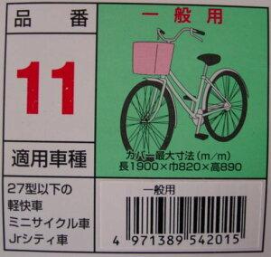 【自転車カバー】アラデン自転車カバー(サイクルカバー)布製(一般自転車用)
