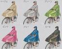 【大久保製作所】MARUTO【レインポンチョ】自転車屋さんのポンチョプレミアム 一般自転車・電動アシスト自転車用 (D-3PORA)(D-3POPA)