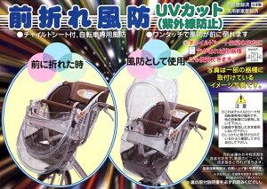 平田プレス工業【子供乗せ取付自転車用風防】前折れ風防(紫外線防止UVカット)