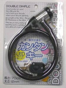 【在庫限り特価品】ニッコー(NIKKO)LEDライト付きカンタンキー