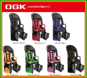 【自転車用後ろ子供乗せ】OGK(オージーケー)RBC-011DX3(ヘッドレスト付コンフォートうしろ子供のせ)
