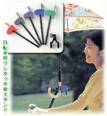7月下旬頃入荷予定です。【自転車用固定式傘スタンド】どこでもさすべえ 固定式 (電動自転車...