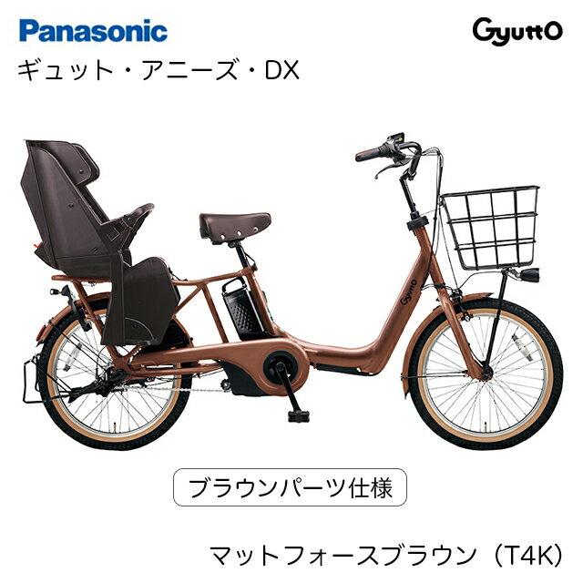 Panasonic(パナソニック)『ギュット・アニーズ・DX』