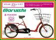 【防犯登録無料!】【おまけ3点セット付き】3人乗り対応!【2015年モデル】丸石Maruishi(マルイシ) ふらっか〜ずキュートミニ 3段変速付き 大型前カゴ付き自転車 (FRQM203F)