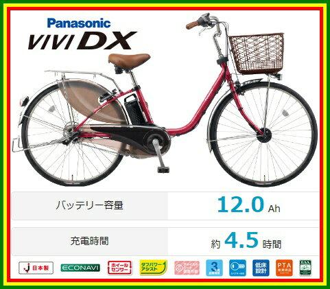 電動自転車パナソニック ...