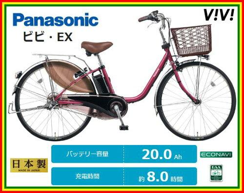20.0Ah電動自転車パナソニッ...