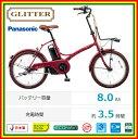 【送料無料!防犯登録無料!】【おまけ3点セット付き】新基準対応!【2016年モデル】パナソニック (Panasonic) グリッター (GLITTER) 小径電動自転車 (BE-ELGL03) 【3年間盗難補償付き】