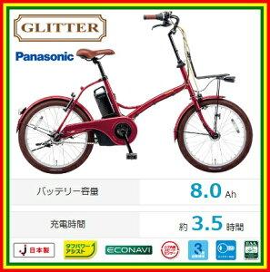 【送料無料!防犯登録無料!傷害保険無料!】【おまけ3点セット付き】新基準対応!【2016年モデル】パナソニックグリッター(GLITTER)小径電動自転車(BE-ELGL03)