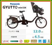 ※在庫処分特価!!【送料無料!防犯登録無料!】【おまけ3点セット付き!】3人乗り対応車!【2016年モデル】パナソニック Gyutto mini DX (ギュットミニDX) 子供乗せ電動自転車 (BE-ELMD032) 【3年間盗難補償付き】