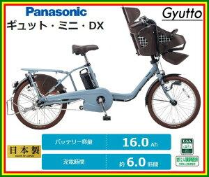 【送料無料!防犯登録無料!おまけ3点セット付き!】3人乗り対応車!【2017年モデル】パナソニックGyuttominiDX(ギュット・ミニ・DX)子供乗せ電動自転車(BE-ELMD033)