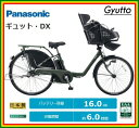 【送料無料!防犯登録無料!おまけ3点セット付き!】3人乗り対応車!【2017年モデル】パナソニック (Panasonic) Gyutto DX (ギュットDX) 子供乗せ電動自転車 (BE-ELMD633) 【3年間盗難補償付き】