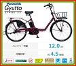 【送料無料!防犯登録無料!】【おまけ4点セット付き!】3人乗り対応車!【2016年モデル】パナソニック Gyutto STAGE 22 (ギュット・ステージ・22) 電動自転車 (BE-ELMU23)