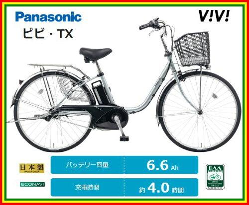 6.6Ah電動自転車パナソニック...
