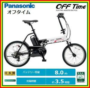 ※在庫処分特価!【送料無料!防犯登録無料!】【おまけ3点セット付き】新基準対応!【2017年モデル】パナソニック (Panasonic) オフタイム (OffTime) 折りたたみ電動自転車 (BE-ELW072) 【3年間