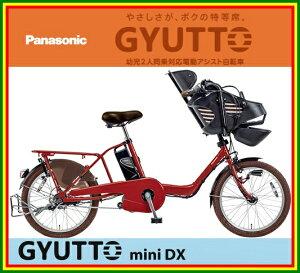 ※入荷待ち予約受付中!【送料無料!防犯登録無料!傷害保険無料!】【おまけ3点セット付き!】3人乗り対応車!【2014年モデル】パナソニック Gyutto mini DX (ギュット・ミニ・DX) 子供乗せ電動自転車 (BE-ENMD036)